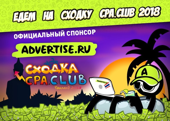 http://static.advertise.ru/upload/promo/cpaclub_spons.jpg