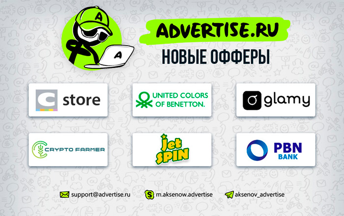 http://static.advertise.ru/upload/promo/post-04-05-2018.jpg