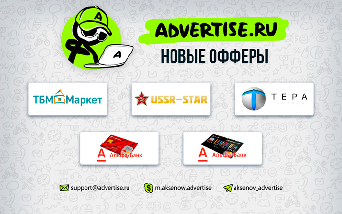 http://static.advertise.ru/upload/promo/post-14-05-2018.jpg