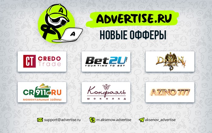 http://static.advertise.ru/upload/promo/post-20-01-18.jpg
