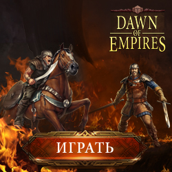 Dawn of Empires (web)