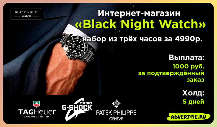 626-Black-Night-Watch.jpg